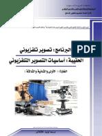 أساسيات التصوير التليفيزيوني.pdf