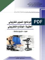 المونتاج التليفيزيوني.pdf