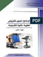 تقنية إلكترونيات.pdf