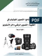 التصوير الرقمي داخل الأستديو.pdf