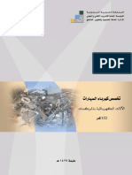 الآلات الكهربائية بالمركبات - نظري.pdf