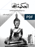 الحكمة+المجنونة.pdf