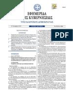 ΦΕΚ 21-10-2016-ΕΝΙΣΧΥΤΙΚΗ ΔΕ.pdf