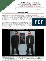 松本央 solo exhibition vol.2 『現(うつつ)の果て』
