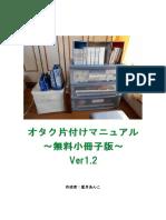 Wotaku Kataduke Manual Ver1.2
