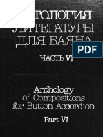 sheets-State publishers  Muzyka - Anthology of Compositions for Button Accordion (Part VI) (Copiled- Friedrich Lips) (Moscow 1989).pdf