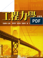 工程力學III