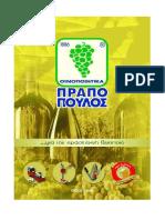 Microbiol. Mol. Biol. Rev.-2013-Bokulich-157-72