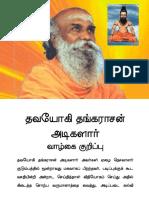 Sri-Agathiyar-Gnana-Peedham.pdf