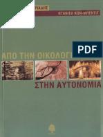 (Προβλήματα του Καιρού μας) Κορνήλιος Καστοριάδης - μετάφραση_ Άλκης Σταύρου-Από τη Οικολογία στην Αυτονομία  -Κέδρος - Ράππα (1992).pdf