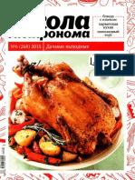 Kollektiv Avtorov SHkola Gastronoma 20156 Litmir.net 266601 Original 3e183