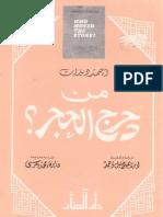 احمد ديدات - من دحرج الحجر