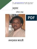 Udgaar Nandlal Bharti D 1