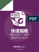 Foxit PhantomPDF_Quick Guide China