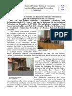 Newsletter. Number 7. Institute for International Cooperation. Donetsk National Technical University.