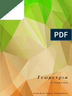 Τσακαλάκος Τάκης - Γεωμετρία Α' Λυκείου