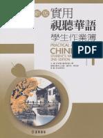 PAVC1_Workbook_150dpi.pdf