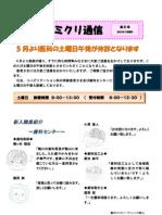 K-ファミクリ通信第21号 2010 年5月発行