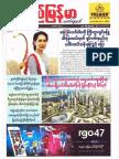 Pyimyanmar Journal No 1047.pdf
