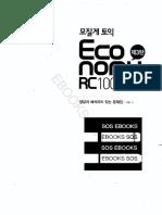 Economy TOEIC RC 1000 Volume 3.pdf