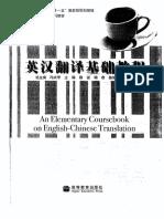 An Elementary Coursebook on English-Chinese Translation - 英汉 翻译 基础 教程--