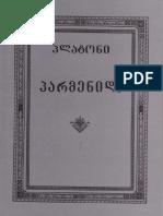 პლატონი, პარმენიდე, 2002.pdf