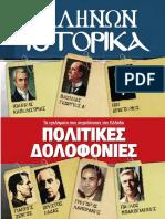 ΕΛΛΗΝΩΝ ΙΣΤΟΡΙΚΑ - ΠΟΛΙΤΙΚΕΣ ΔΟΛΟΦΟΝΙΕΣ.pdf