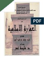 تصميم المسكن في العمارة الاسلامية
