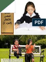 الرسائل في الكتاب المقدس للأطفال-الجزء 1