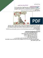 الأسئلة الفيزياء.pdf