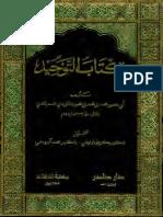 Maturidi_Kitab-alTauheed.pdf