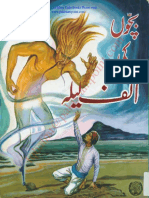 Alif Laila Full Part 1 pdf