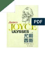 尤利西斯(上).pdf