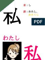 New - Kanji - Jpn1.1 - Kanji Tamago