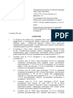 D90!05!10 2009 Complaint to GP Re Magnitsky s Detention Attack on Firestone