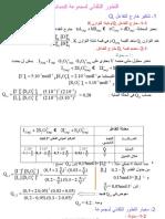 1- التطور التلقائي لمجموعة كيميائية