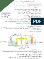 2- التحولات التلقائية في الأعمدة وتحصيل الطاقة