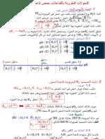 3- التحولات المقرونة بالتفاعلات حمض - قاعدة في محلول مائي