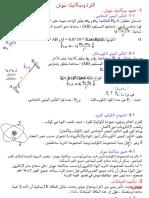 8- الذرة وميكانيك نيوتن.ppt