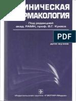 KukesVG_KlinicheskayaFarmakologiya2.pdf