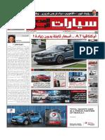 ملحق سيارات المصري اليوم 27 أكتوبر 2016