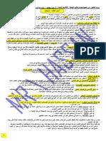 الباب الثالث جيولوجيا 2016.pdf