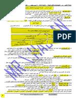 الباب السادس جيولوجيا 2016.pdf