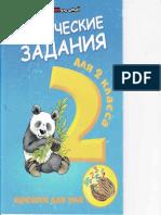 Logicheskie Zadaniya Dlya 2 Klassa