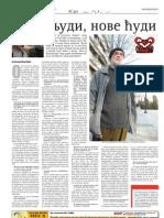 Milan Purić - KG duh (intervjui 12-24)
