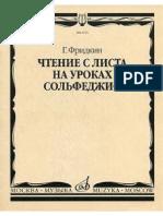 Fridkin - Chtenie s Lista Na Urokakh Solfedzhio