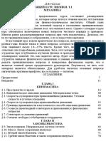 sivuhin1.pdf