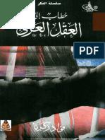 خطاب إلى العقل العربي. فؤاد زكريا.pdf