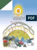 Gyanmala Jalbayu 09-08-2016