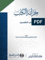 خزانة الكتب - كتب التفسير.pdf